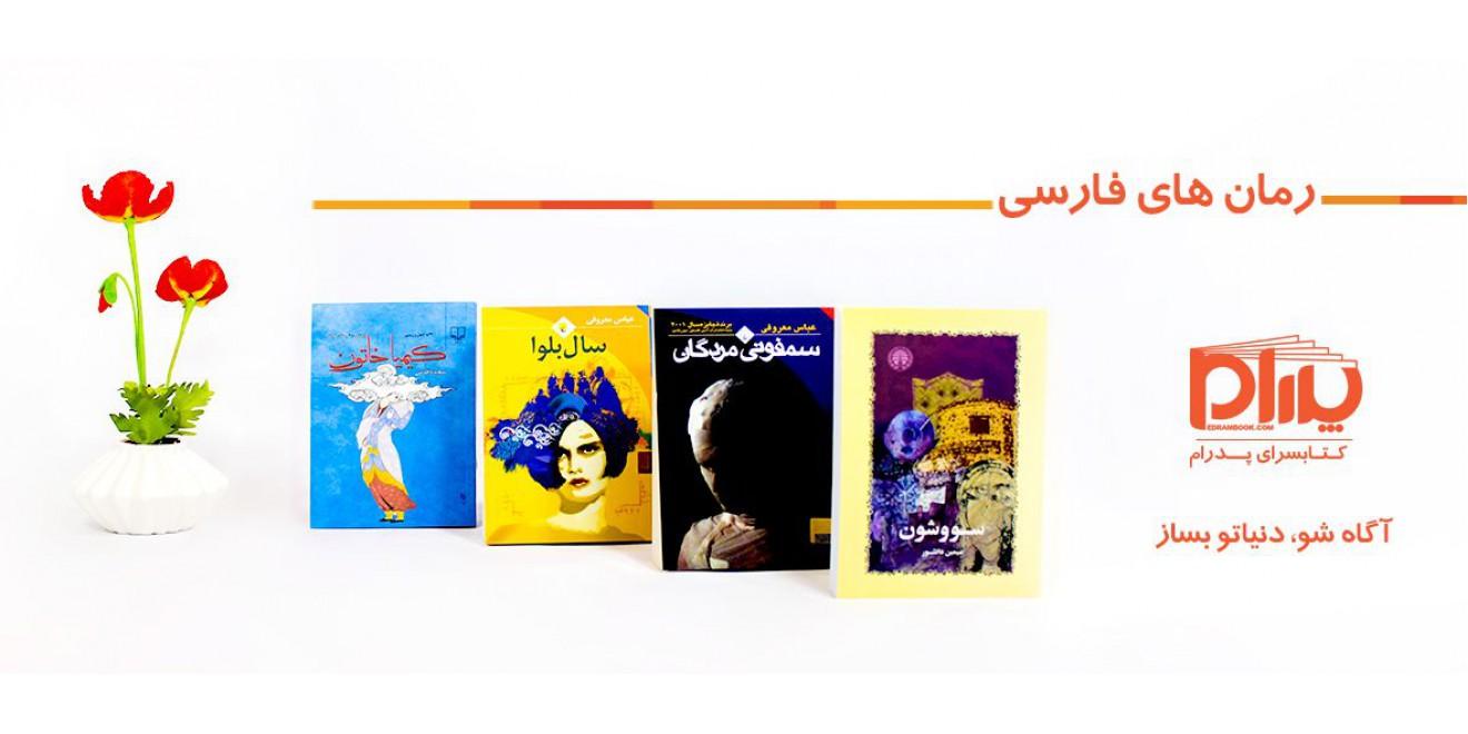 رمان های فارسی