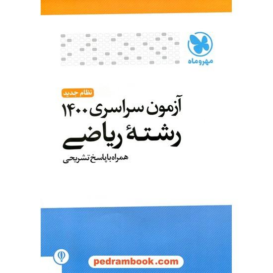 دفترچه کنکور آزمون سراسری 1400 رشته ریاضی فیزیک / مهر و ماه