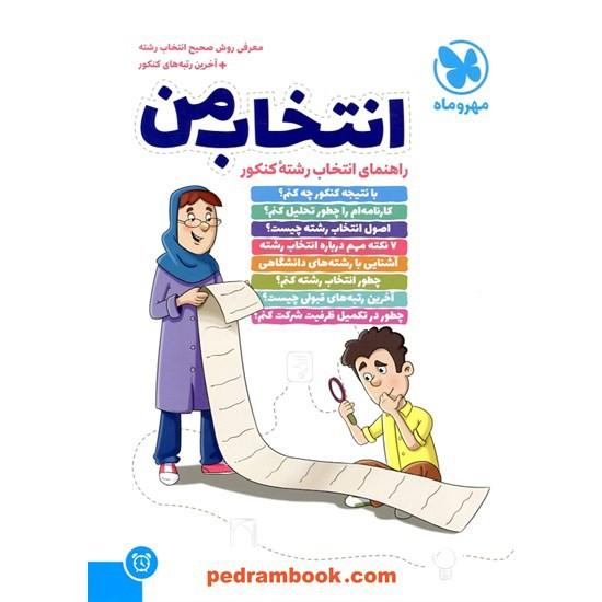 انتخاب من: راهنمای انتخاب رشته کنکور / مهر و ماه