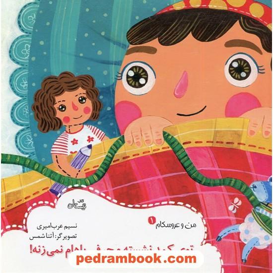 من و عروسکام 1: توی کمد نشسته و حرفی باهام نمی زنه! / نسیم عرب امیری / کتاب نیستان