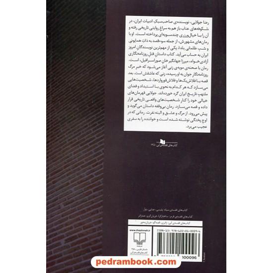شکوفه های عناب / رضا جولایی / نشر چشمه