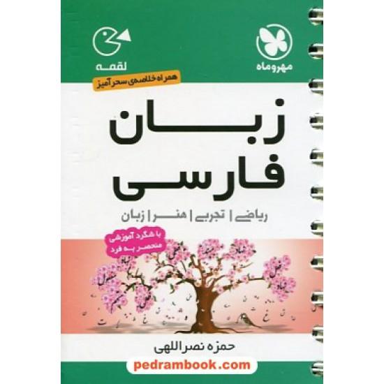 زبان فارسی / جیبی (لقمه) / انتشارات مهر و ماه