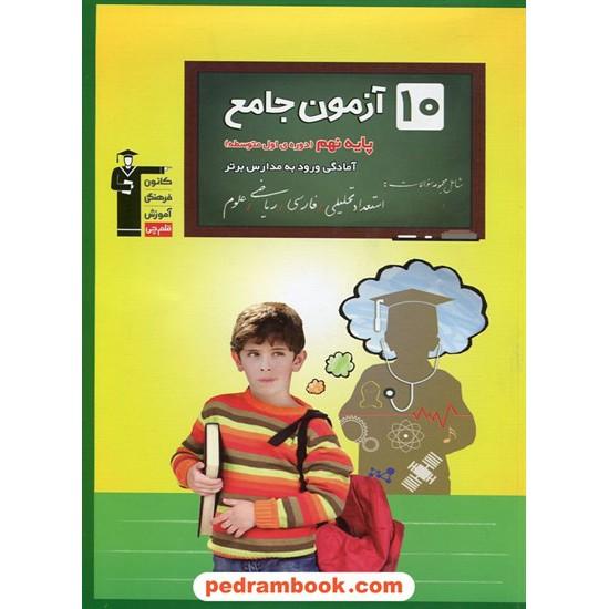 10 آزمون جامع نهم / آمادگی ورود به مدارس برتر / انتشارات کانون