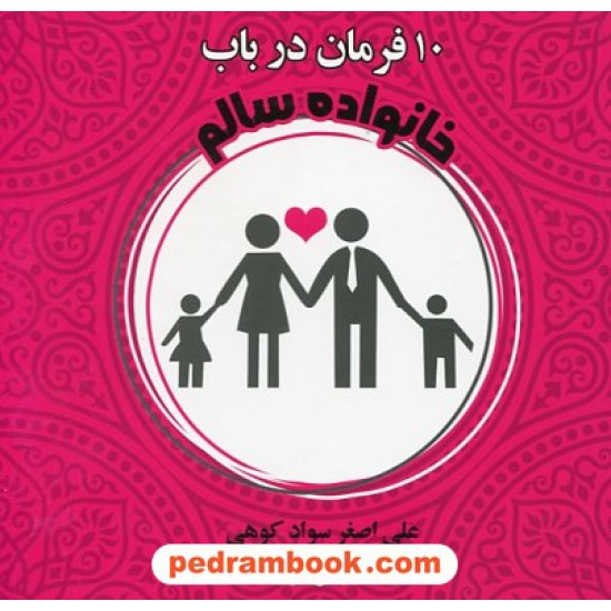 10 فرمان در باب خانواده سالم / علی اصغر سوادکوهی / نشر نوشته