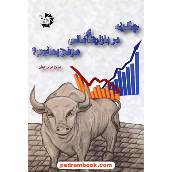 چگونه در بازارهای مالی موفق بمانیم؟ / صالح عزیزجهان / دانش پژوهان جوان
