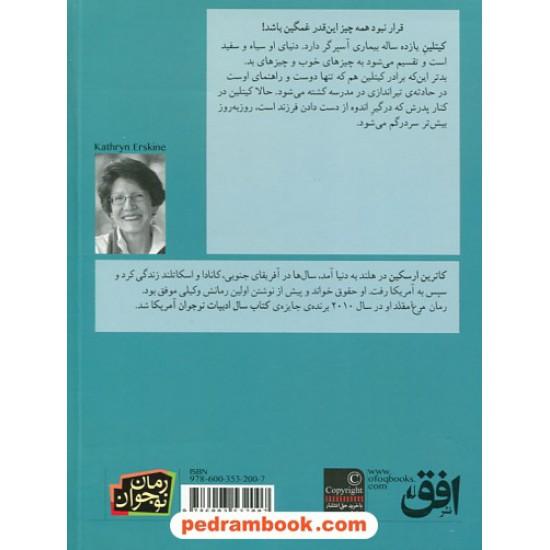 مرغ مقلد / کاترین ارسکین / کیوان عبیدی آشتیانی / نشر افق