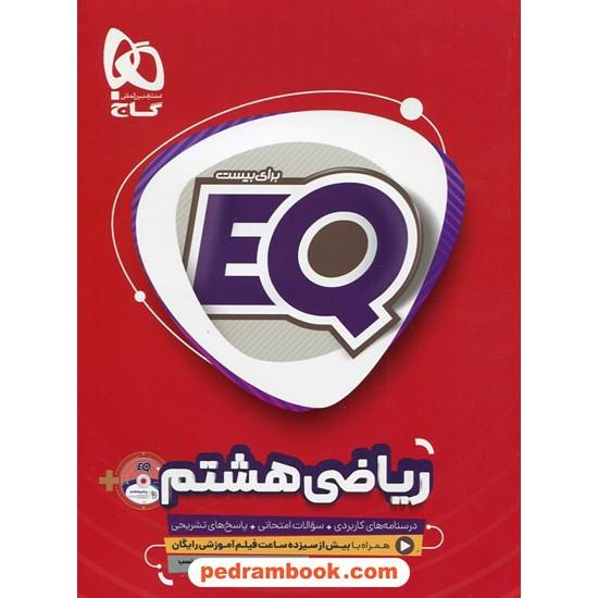 ریاضی هشتم / EQ: درسنامه، سوال امتحانی، پاسخ تشریحی همراه با  DVD آموزشی / گاج