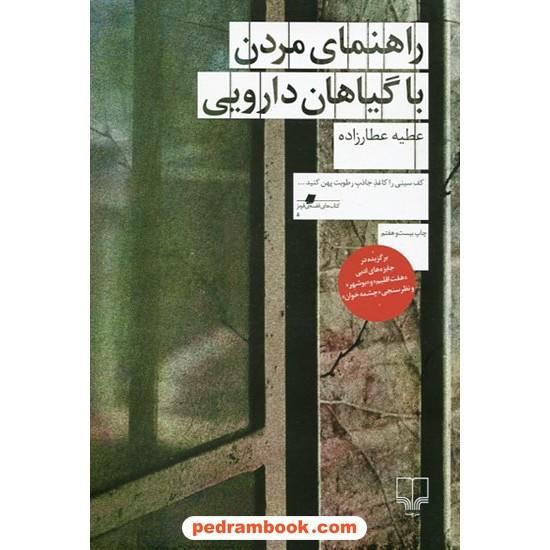 راهنمای مردن با گیاهان دارویی / عطیه عطارزاده / نشر چشمه