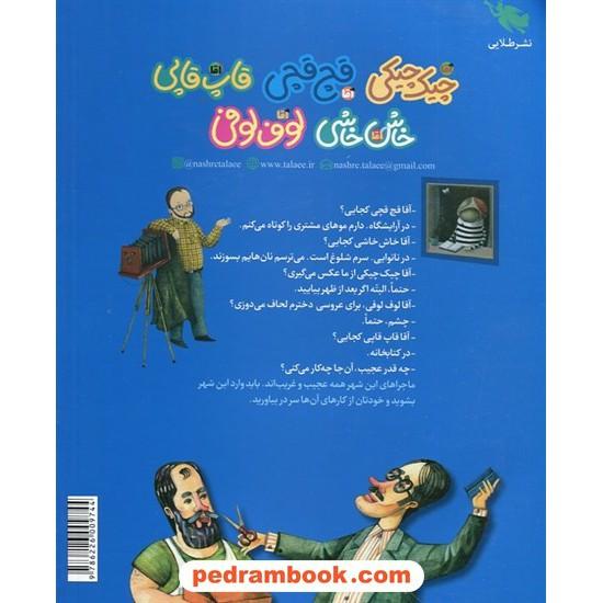ماجراهای مردم شهر عجیب / افسانه موسوی گرمارودی / نشر طلایی