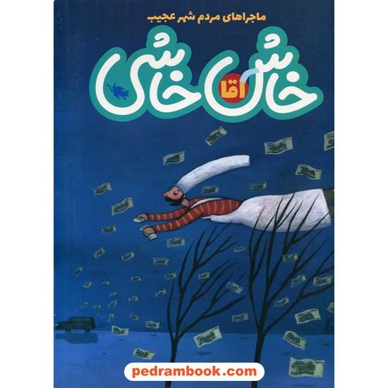 ماجراهای مردم شهر عجیب: آقا خاش خاشی / افسانه موسوی گرمارودی / نشر طلایی