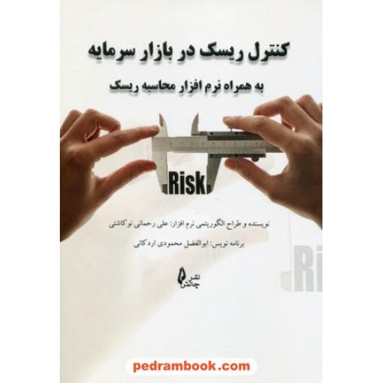 کنترل ریسک در بازار سرمایه به همراه نرم افزار محاسبه ریسک / علی رحمانی نوکاشتی / نشر چالش